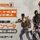 PS4/Xbox One/PC「ディビジョン2」、オープンβの日程が3月1日~4日に決定&でんぱ組.inc古川未鈴がSPサポートエージェントに就任