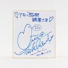 【プレゼント】1stシングルリリース記念! 立花理香サイン入り色紙を2名様にプレゼント!