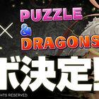 スマホゲーム「パズル&ドラゴンズ」、「ストV AE」との初コラボが決定! リュウや春麗が「パズドラ」で大暴れ!