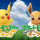 Switch「ポケモン ピカ・ブイ」の体験版がニンテンドーeショップにて配信開始!