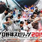 PS4/PS Vita「プロ野球スピリッツ2019」、パッケージに登場する選手を公開! 山川穂高選手や菅野智之選手が登場