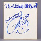 【プレゼント】ミニアルバム「holiday mode」リリース記念! 三森すずこサイン入り色紙を2名様にプレゼント!