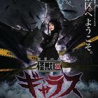 「シリーズ怪獣区 ギャラス」のメイキング映像が、2月23日(土)昼12:00より配信開始!