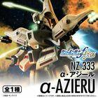 ガシャポン戦士f EX06は大ボリュームの「α・アジール」が登場!