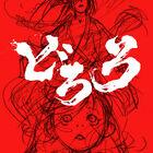 TVアニメ「どろろ」のBlu-ray BOXが5月22日に発売決定!アニメと舞台のコラボイベントが今夏開催!