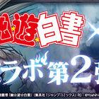 スマホゲーム「パズル&ドラゴンズ」、大人気TVアニメ「幽☆遊☆白書」とのコラボイベント第2弾開催決定!