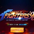 あの名作「KOF」のオールスターズが大集結! 熱血バトルがよみがえる!「THE KING OF FIGHTERS '98UM OL」アプリレビュー