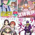 人気4タイトルが3月12日同時発売だって!? 今読みたい「アース・スター」コミック新刊をまとめて紹介! 見どころページもチラリ