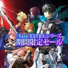 マーベラス、PSストアにて「Fate/EXTRA」シリーズの期間限定セールを実施中! 3月27日まで