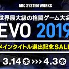 アークシステムワークス、「EVO2019」メインタイトル選出記念セールを3月14日より開催!