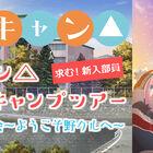 「ゆるキャン△」公式春キャンプツアーの詳細発表!原紗友里、伊藤静のイベント出演が決定!