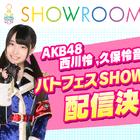 「AKB48 ステージファイター2 バトルフェスティバル」、久保怜音&西川怜によるSHOWROOM生配信が本日3月13日19:00スタート!