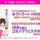 TVアニメ「洗い屋さん!~俺とアイツが女湯で!?~」、総勢110名に図書カードなどが当たるプレゼントキャンペーンがスタート