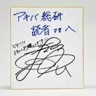 【プレゼント】ニューアルバム「UP!!!!」リリース記念!牧野由依サイン入り色紙を2名様にプレゼント!