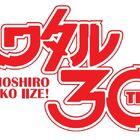 【プレゼント】「魔神英雄伝ワタル」コラボ商品「香水&ボディミスト」計5種セットを2名様にプレゼント!