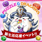 「パズル&ドラゴンズ」、「魔法石」50個がゲットできる「パズドラ新生活応援イベント!!」本日スタート!