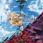 「劇場版 誰ガ為のアルケミスト」、特報&ティザービジュアル到着! 公開日が2019年6月14日(金)に決定!
