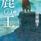 本屋大賞受賞作「鹿の王」、Production I.Gにてアニメ映画化! 原作者・上橋菜穂子のコメントも到着