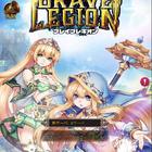 3人の勇者と世界をかけた戦い…これぞ王道ファンタジー! HTML5系MMORPG「ブレイブレギオン」新作ゲームレビュー