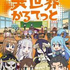 2019年4月放送開始、TVアニメ「異世界かるてっと」、本PV、CMが公開!Blu-ray&DVD情報解禁!
