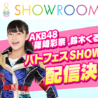 「AKB48 ステージファイター2 バトルフェスティバル」、篠崎彩奈&鈴木くるみによるSHOWROOM生配信が本日3月28日19:00スタート!