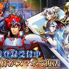 スマホゲーム「ラングリッサー モバイル」、主要キャラクターの原画とプロデューサーインタビューを公開!