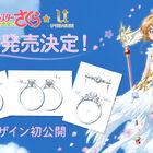「カードキャプターさくら クリアカード編」から、 夢の杖と夢の鍵、ケロちゃん&スッピー、さくらと撫子の3種類の婚約指輪が発売決定!