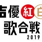 「声優紅白歌合戦2019」が、CS放送ファミリー劇場にて7月14日(日)21時よりテレビ初放送決定!