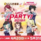 Let's PARTY! 2019!!「バンドリ! ガールズバンドパーティ!×カレーハウスCoCo壱番屋」キャンペーン第2弾が4/20(土)開始!