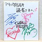 【プレゼント】2nd.シングル「D.A.S.H!!!!」リリース記念! ガールズフィスト!!!!サイン入り色紙を1名様にプレゼント!