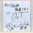 【プレゼント】ニューシングル「ゴールデンアフタースクール」リリース記念!OxTサイン入り色紙を1名様にプレゼント!