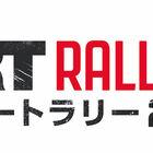 明日4月18日発売! PS4「ダートラリー2.0」、コドライバーの役割を描いた新トレーラーを公開