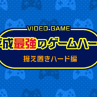 ゲームで振り返る31年! 公式投票企画「みんなで決めよう! 平成最強のゲームハード投票!~据え置きハード編~」開始!