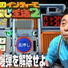 任天堂、WEB番組「よゐこのインディーでお宝探し生活2」第3回を公開!