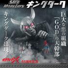 「仮面ライダーX」45周年! 巨体を横たえ眼光妖しく指令を下す、悪の組織GOD機関の大幹部「キングダーク」が配下を従えて登場!