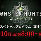 「モンスターハンター:ワールド」、スペシャルプログラムを5月10日8:00より放送決定!