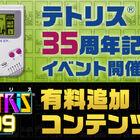 Switch「TETRIS 99」、テトリス35周年記念イベントを5月17日16:00より開催! 有料追加DLCで新モードも登場