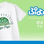 みどりぷよをアイコン風にアレンジ!「ぷよぷよ」のTシャツとiPhoneケースが発売決定!!