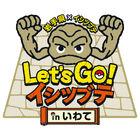 「ポケモン」のイシツブテが岩手県とコラボレーション! 「Let's GO! イシツブテ in いわて」実施決定!