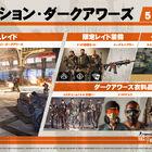 「ディビジョン2」、アップデート「オペレーション・ダークアワーズ」が配信中! 5月17日にはシリーズ初のレイドが追加に