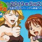 Switch「スーパーリアル麻雀PVI」、5月23日配信決定! いつでもごほうび動画が見られる「ごほうびの部屋」&ミニゲーム「搾乳でポン」も搭載