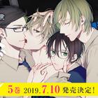 緒川千世による衝撃のスクールカーストBL「カーストヘヴン」最新コミックス第5巻、7月10日発売! サイン会も開催決定!