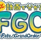 「Fate/Grand Order」、ゲームの遊び方を解説するミニ番組 「もっと動画で分かる!FGO」第1回を公開!
