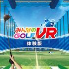 PS VR『みんなのGOLF VR』、無料体験版が本日5月21日配信開始!