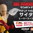 TVアニメ「ワンパンマン」より、無敵のパワーを手に入れた男「サイタマ」が登場!「マジ顔」でパンチを繰り出すその瞬間を立体化