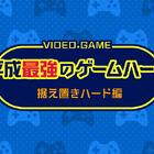 任天堂ハード強し! 公式投票「みんなで決めよう! 平成最強のゲームハード投票!~据え置きハード編~」結果発表!