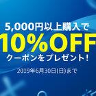 PS Store、「2か月連続! 5,000円以上購入で10%OFFクーポンプレゼントキャンペーン」を開催中!