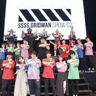 「SSSS.GRIDMAN」から、スピンオフ、舞台化の告知も行われたスペシャルイベント第2弾「SSSS.GRIDMAN SHOW02」レポート到着!
