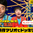 任天堂、WEB番組「よゐこのマリオメーカーで職人生活」第2回を公開!