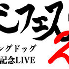 2019年10月開催の「フライングドッグ10周年記念LIVE-犬フェス2!-」にわたてん☆5が出演決定! 各アーティスト、出演日発表!